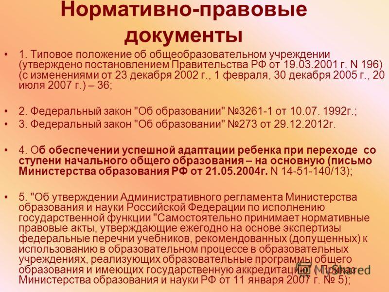 Нормативно-правовые документы 1. Типовое положение об общеобразовательном учреждении (утверждено постановлением Правительства РФ от 19.03.2001 г. N 196) (с изменениями от 23 декабря 2002 г., 1 февраля, 30 декабря 2005 г., 20 июля 2007 г.) – 36; 2. Фе
