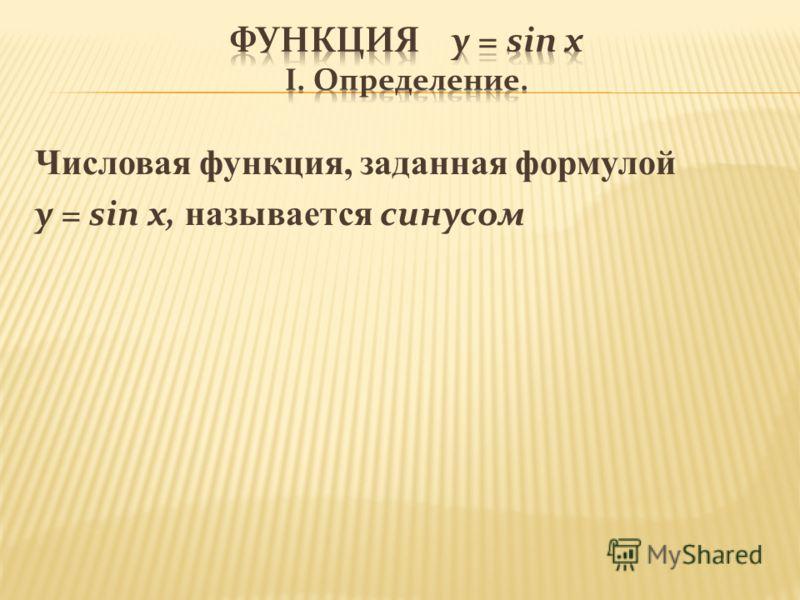 Числовая функция, заданная формулой y = sin x, называется синусом
