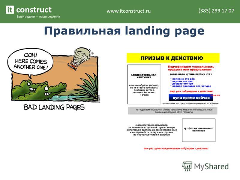 Правильная landing page