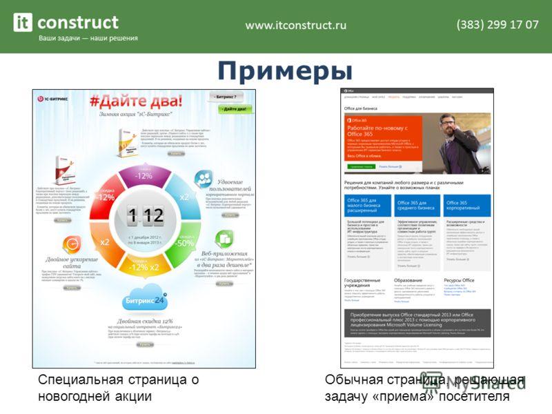 Примеры Специальная страница о новогодней акции Обычная страница, решающая задачу «приема» посетителя