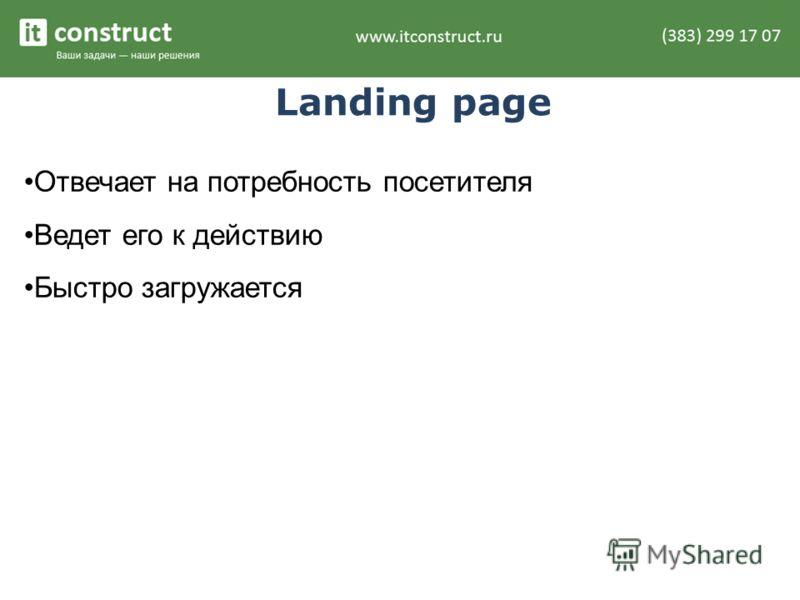 Landing page Отвечает на потребность посетителя Ведет его к действию Быстро загружается
