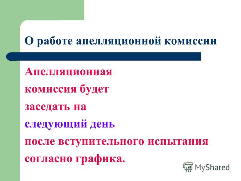 О работе апелляционной комиссии Апелляционная комиссия будет заседать на следующий день после вступительного испытания согласно графика.