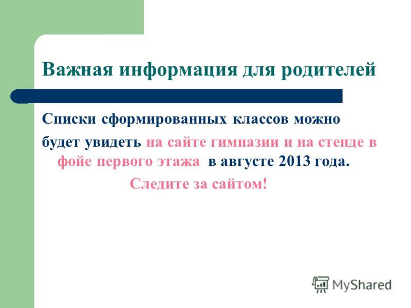 Важная информация для родителей Списки сформированных классов можно будет увидеть на сайте гимназии и на стенде в фойе первого этажа в августе 2013 года. Следите за сайтом!