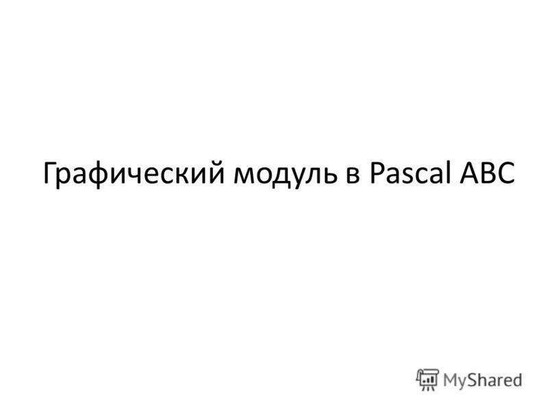 Графический модуль в Pascal ABC