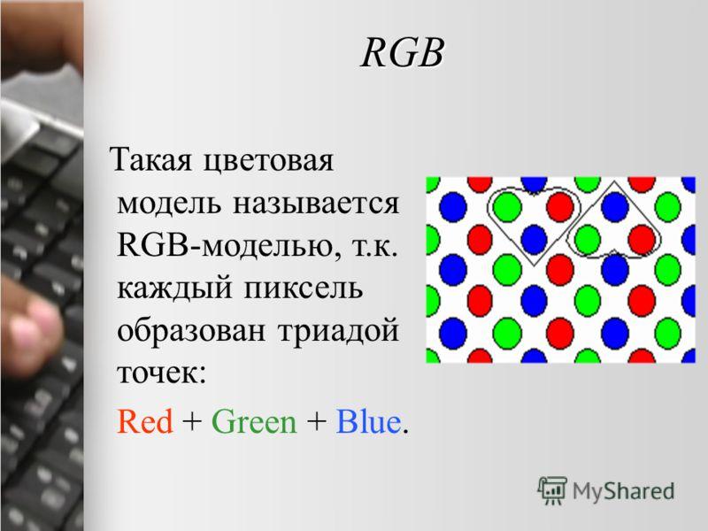 RGB Это связано с природной цветовой чувствительностью глаза человека. Практически любой цвет, воспринимаемый глазом, можно получить, смешивая три этих базовых цвета.