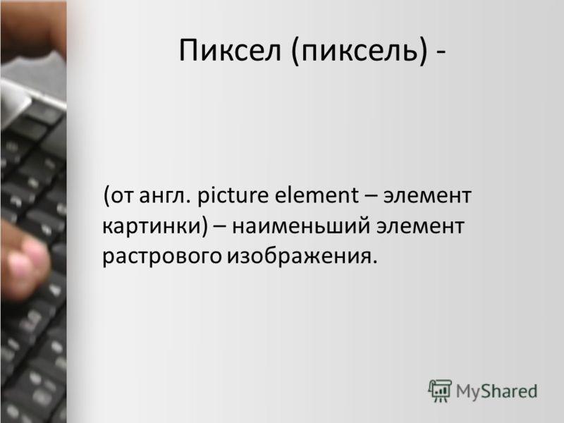 Основным элементом растрового изображения является точка Разрешение изображения выражает количество точек в единице длины (dpi – количество точек на дюйм) Если изображение экранное, то эта точка называется пикселемпикселем