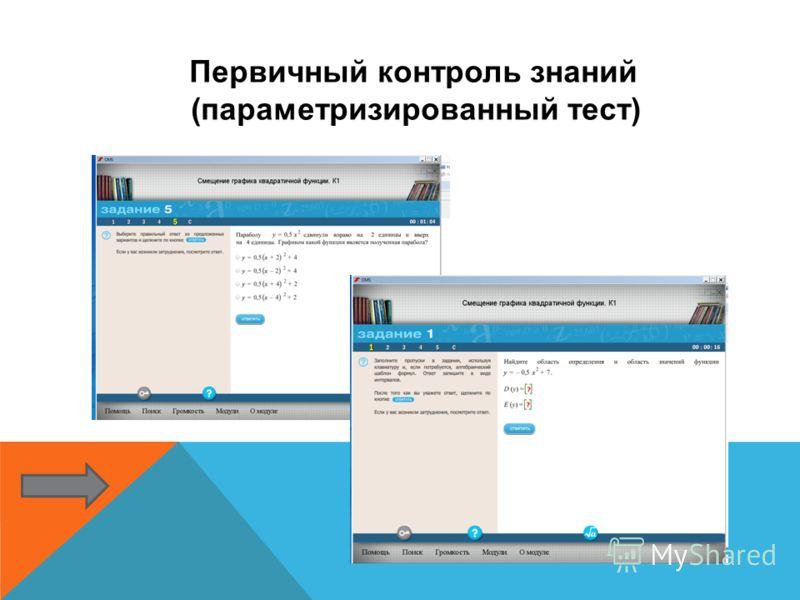 Первичный контроль знаний (параметризированный тест)