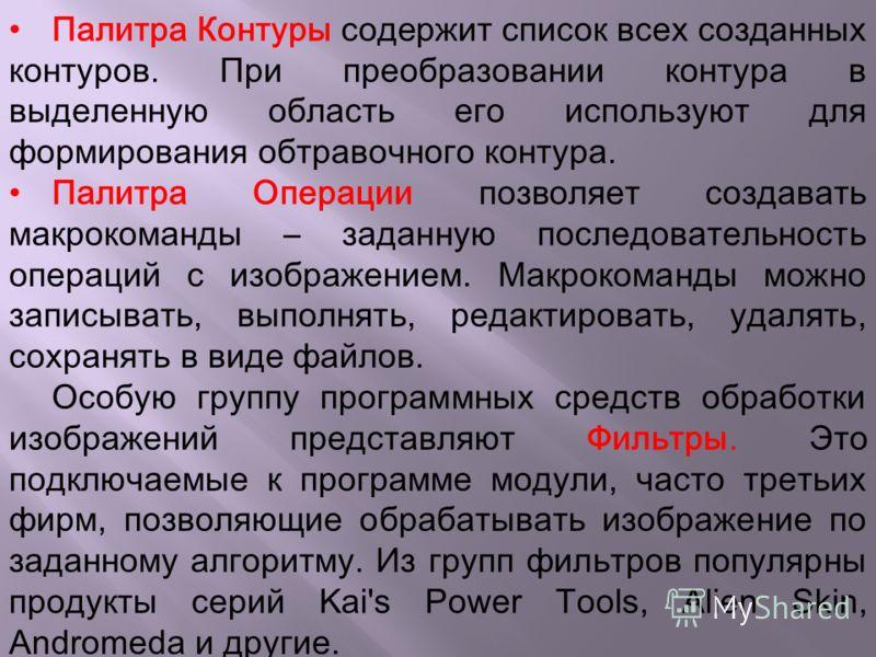 Палитра Контуры содержит список всех созданных контуров. При преобразовании контура в выделенную область его используют для формирования обтравочного контура. Палитра Операции позволяет создавать макрокоманды – заданную последовательность операций с