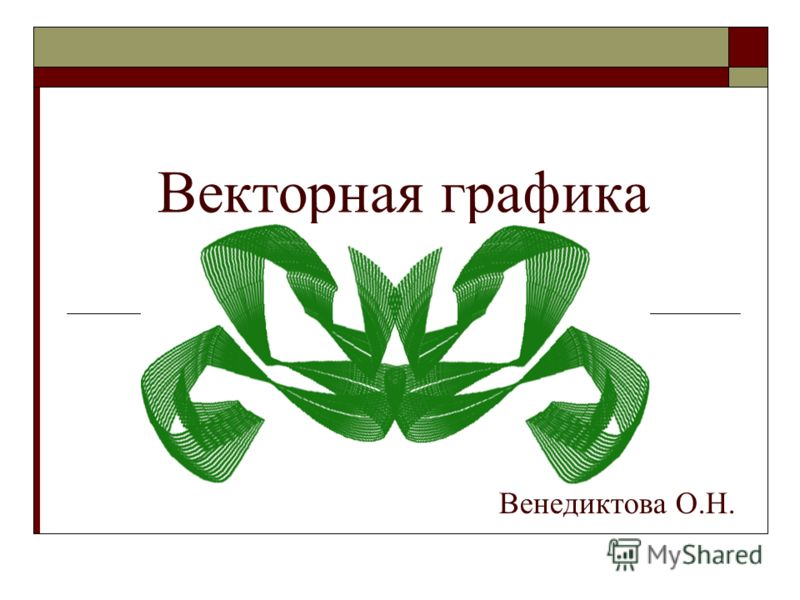 Векторная графика Венедиктова О.Н.