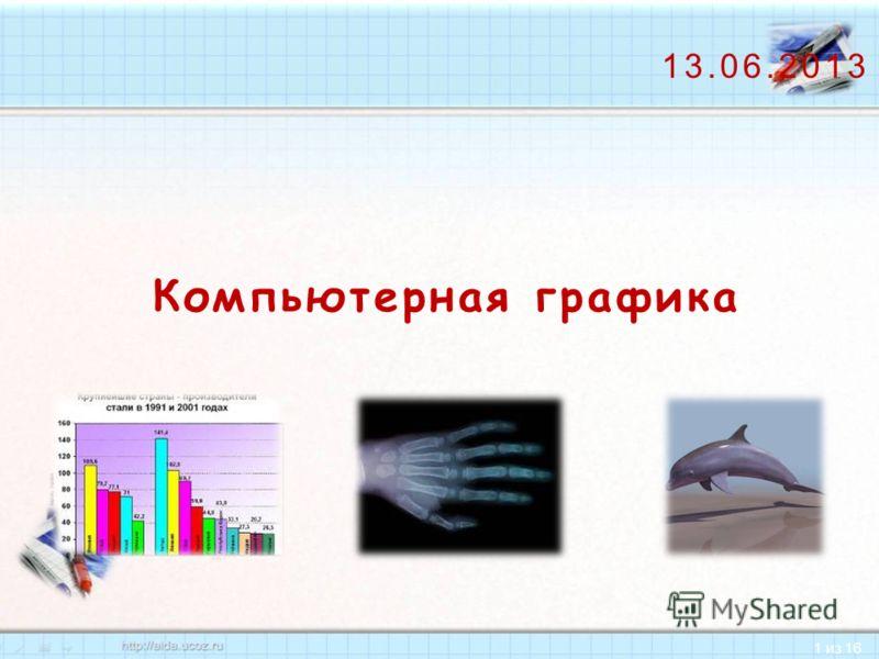1 из 16 Компьютерная графика 13.06.2013