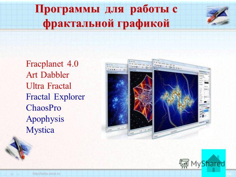 48 из 16 Программыдляработы с фрактальной графикой Программы для работы с фрактальной графикой Fracplanet 4.0 Art Dabbler Ultra Fractal Fractal Explorer ChaosPro Apophysis Mystica