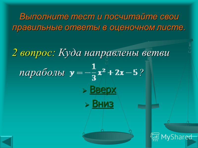 Выполните тест и посчитайте свои правильные ответы в оценочном листе. 1 вопрос: Выберите квадратичную функцию а) б)в)г)