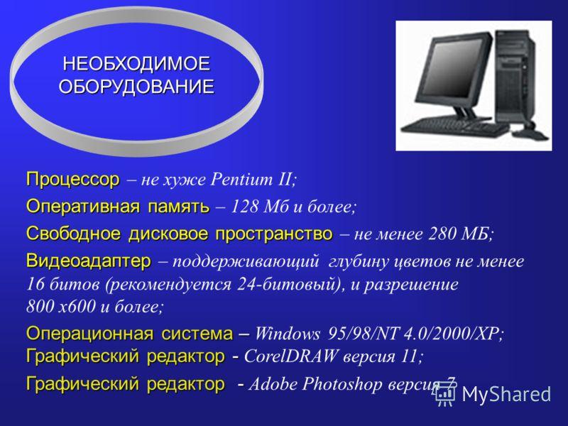 Процессор Процессор – не хуже Pentium II; Оперативная память Оперативная память – 128 Мб и более; Свободное дисковое пространство Свободное дисковое пространство – не менее 280 МБ; Видеоадаптер Видеоадаптер – поддерживающий глубину цветов не менее 16