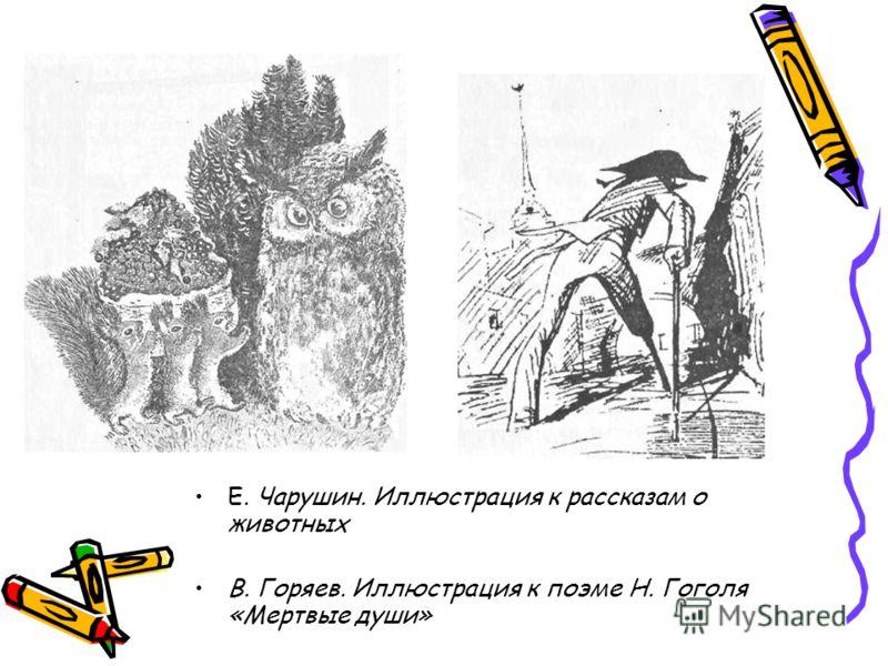 E. Чарушин. Иллюстрация к рассказам о животных В. Горяев. Иллюстрация к поэме Н. Гоголя «Мертвые души»