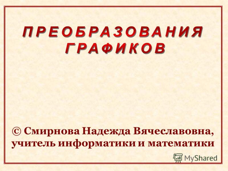 © Смирнова Надежда Вячеславовна, учитель информатики и математики
