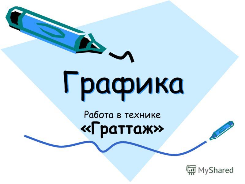 Графика Работа в технике «Граттаж»