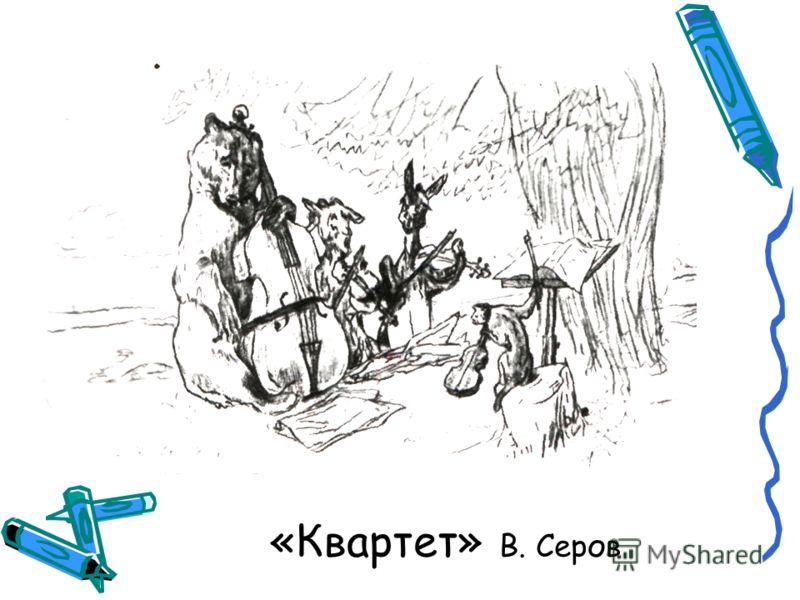 «Квартет» В. Серов