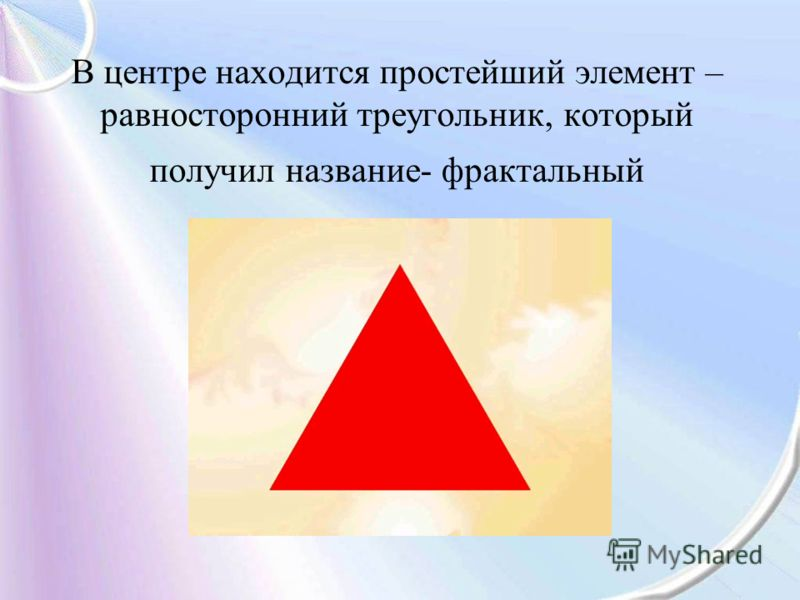 В центре находится простейший элемент – равносторонний треугольник, который получил название- фрактальный