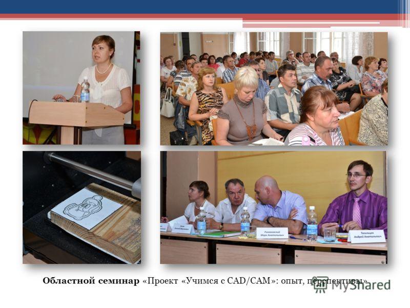 Областной семинар «Проект «Учимся с CAD/CAM»: опыт, перспективы»