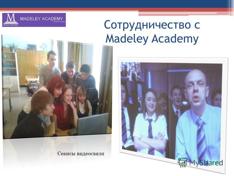 Сотрудничество с Madeley Academy Сеансы видеосвязи