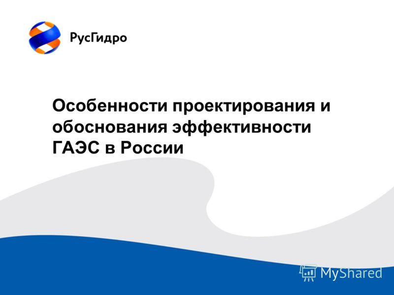 Особенности проектирования и обоснования эффективности ГАЭС в России