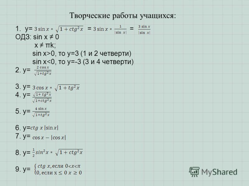 Творческие работы учащихся: 1. y= = = ОДЗ: sin x 0 x πk; sin x>0, то y=3 (1 и 2 четверти) sin x