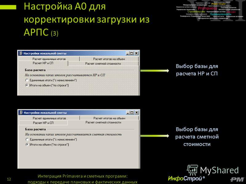 Настройка А0 для корректировки загрузки из АРПС (3) Интеграция Primavera и сметных программ: подходы к передаче плановых и фактических данных 12 Выбор базы для расчета НР и СП Выбор базы для расчета сметной стоимости