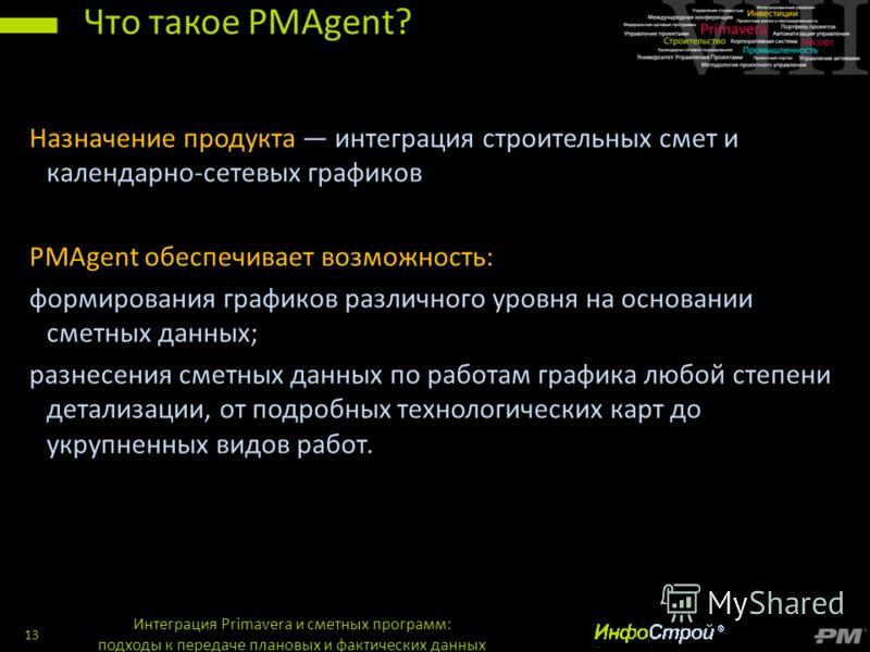 Что такое PMAgent? Назначение продукта интеграция строительных смет и календарно-сетевых графиков PMAgent обеспечивает возможность: формирования графиков различного уровня на основании сметных данных; разнесения сметных данных по работам графика любо