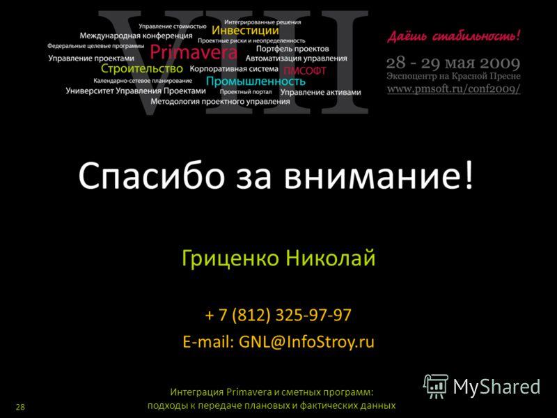 + 7 (812) 325-97-97 E-mail: GNL@InfoStroy.ru Гриценко Николай Интеграция Primavera и сметных программ: подходы к передаче плановых и фактических данных 28