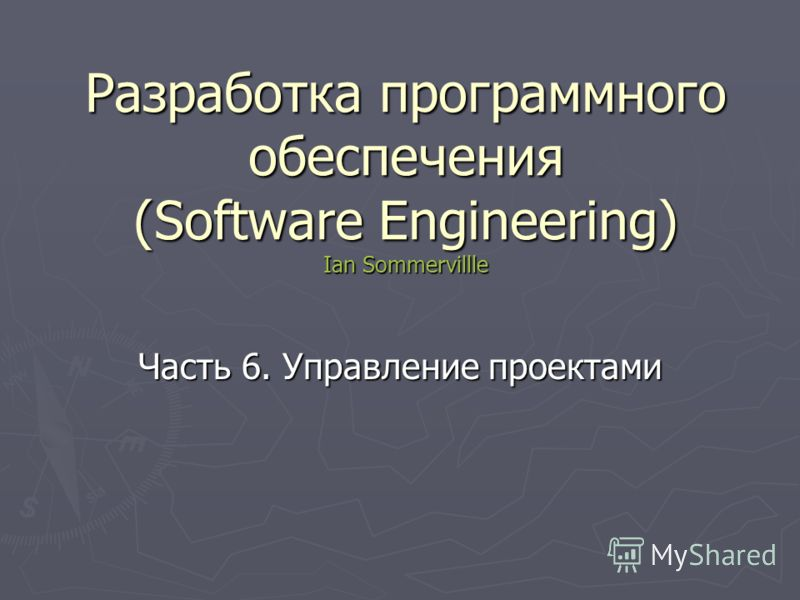 Разработка программного обеспечения (Software Engineering) Ian Sommervillle Часть 6. Управление проектами