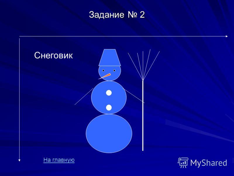 Снеговик На главную