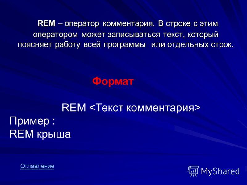 REM – оператор комментария. В строке с этим оператором может записываться текст, который поясняет работу всей программы или отдельных строк. REM – оператор комментария. В строке с этим оператором может записываться текст, который поясняет работу всей
