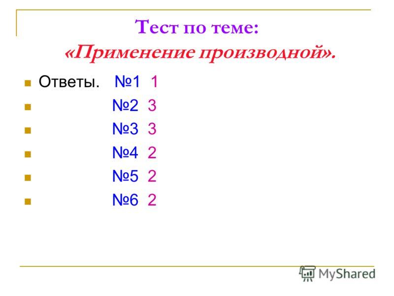 Тест по теме: «Применение производной». Ответы. 1 1 2 3 3 3 4 2 5 2 6 2