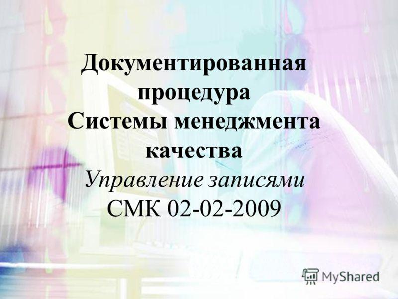 Документированная процедура Системы менеджмента качества Управление записями СМК 02-02-2009