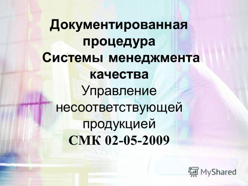Документированная процедура Системы менеджмента качества Управление несоответствующей продукцией СМК 02-05-2009