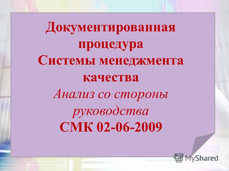 Документированная процедура Системы менеджмента качества Анализ со стороны руководства СМК 02-06-2009
