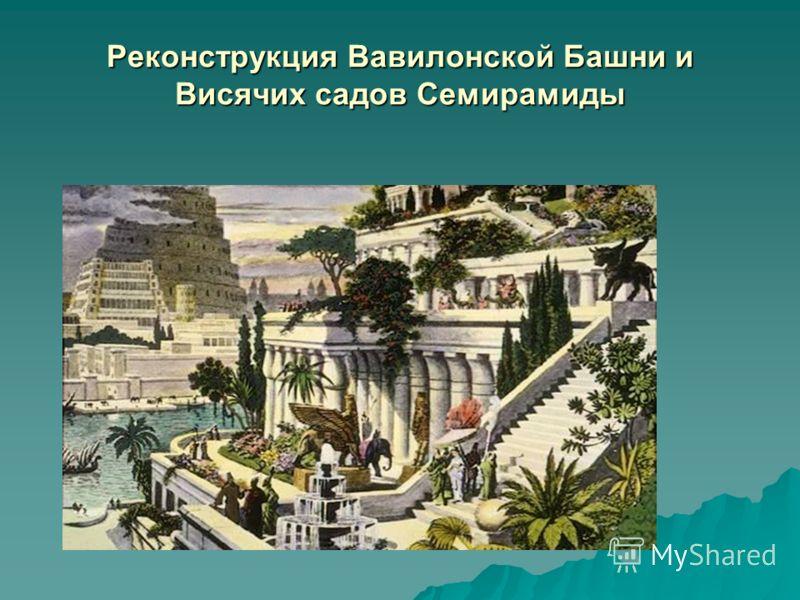 Реконструкция Вавилонской Башни и Висячих садов Семирамиды