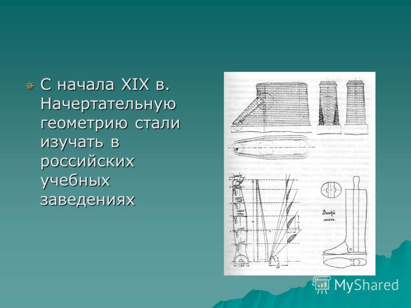 С начала XIX в. Начертательную геометрию стали изучать в российских учебных заведениях С начала XIX в. Начертательную геометрию стали изучать в российских учебных заведениях