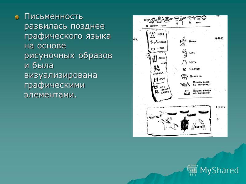 Письменность развилась позднее графического языка на основе рисуночных образов и была визуализирована графическими элементами.