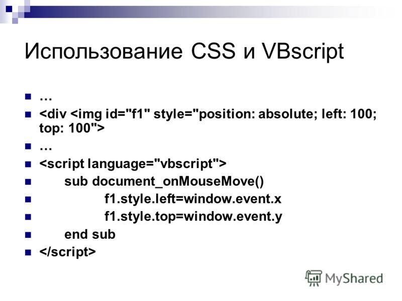 Использование CSS и VBscript … … sub document_onMouseMove() f1.style.left=window.event.x f1.style.top=window.event.y end sub