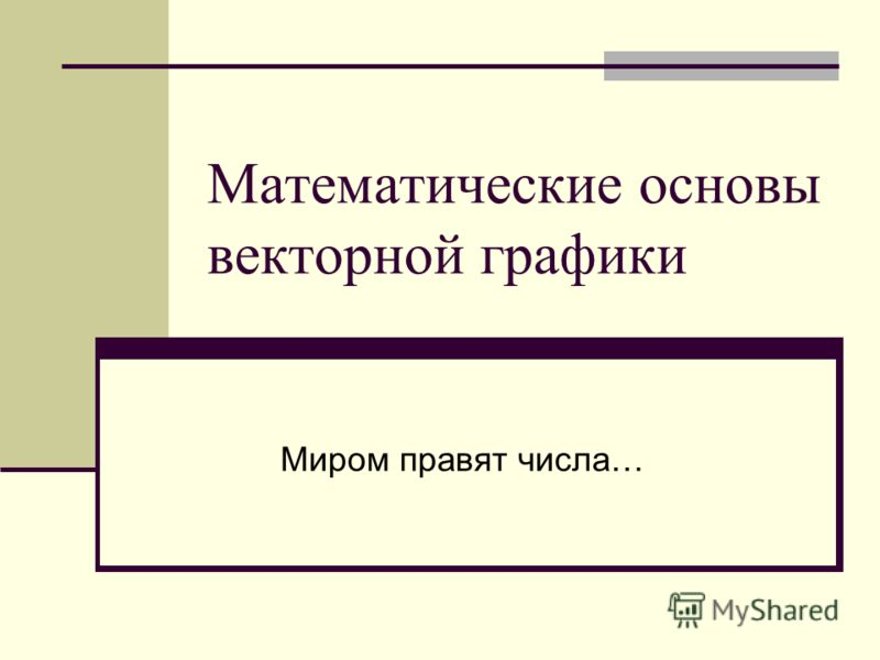 основы векторной графики ...: www.myshared.ru/slide/367001