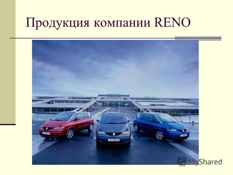 Продукция компании RENO