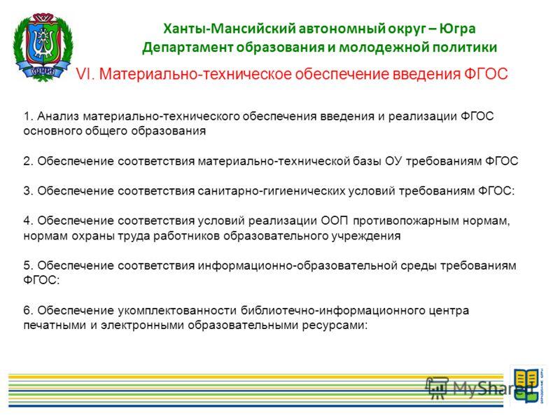 Ханты-Мансийский автономный округ – Югра Департамент образования и молодежной политики VI. Материально-техническое обеспечение введения ФГОС 1. Анализ материально-технического обеспечения введения и реализации ФГОС основного общего образования 2. Обе