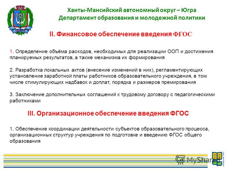 Ханты-Мансийский автономный округ – Югра Департамент образования и молодежной политики II. Финансовое обеспечение введения ФГОС 1. Определение объёма расходов, необходимых для реализации ООП и достижения планируемых результатов, а также механизма их