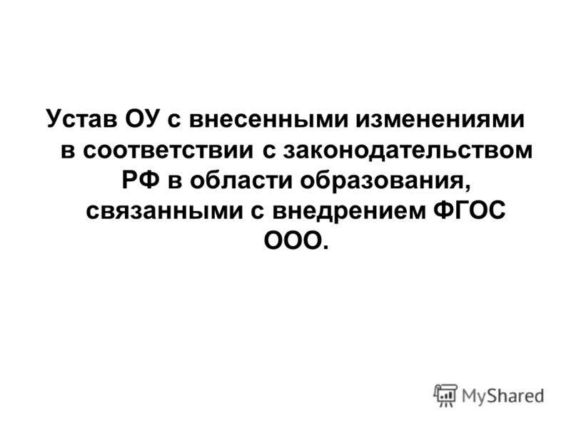 Устав ОУ с внесенными изменениями в соответствии с законодательством РФ в области образования, связанными с внедрением ФГОС ООО.