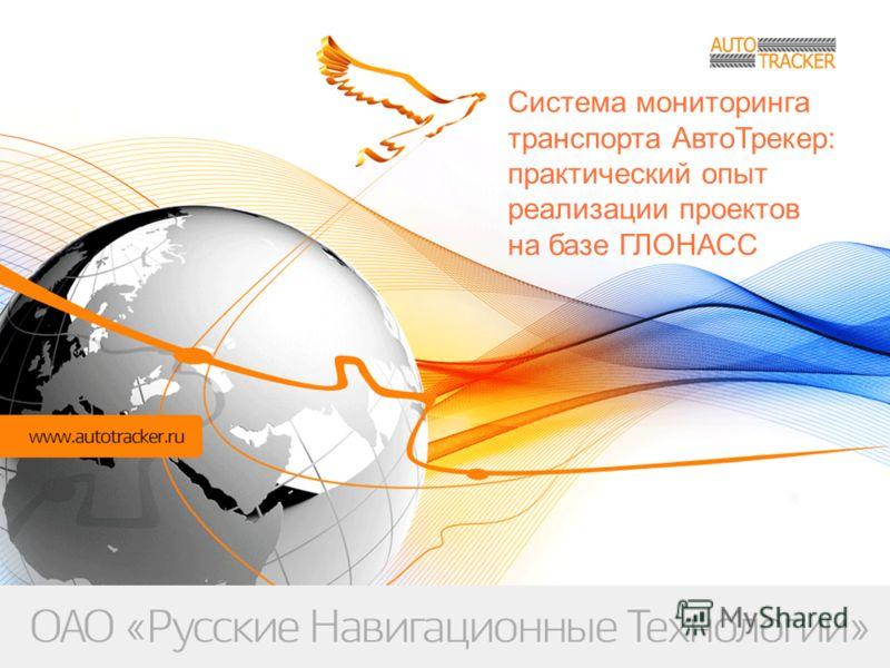 Система мониторинга транспорта АвтоТрекер: практический опыт реализации проектов на базе ГЛОНАСС