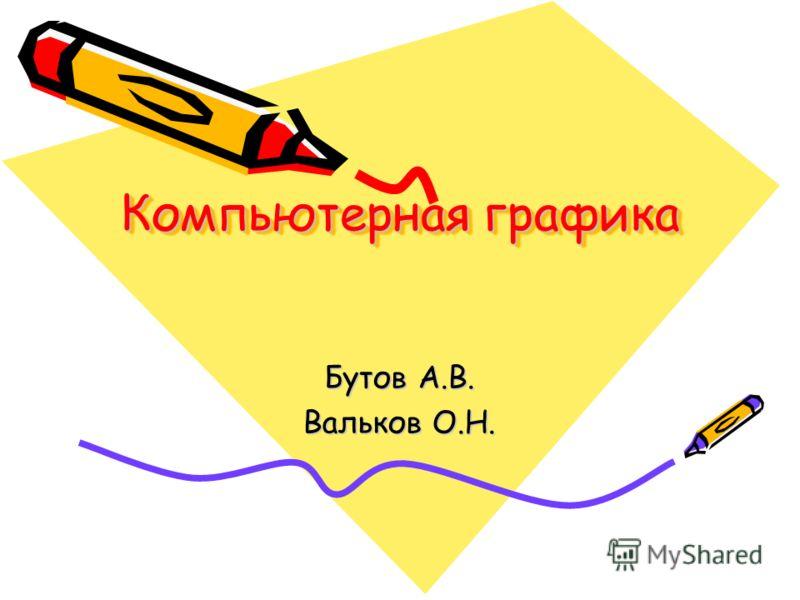Компьютерная графика Бутов А.В. Вальков О.Н.