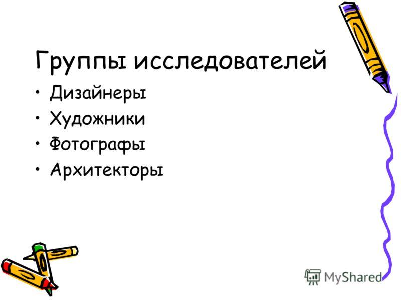 Группы исследователей Дизайнеры Художники Фотографы Архитекторы