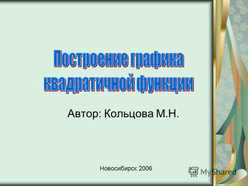 1 Автор: Кольцова М.Н. Новосибирск 2006