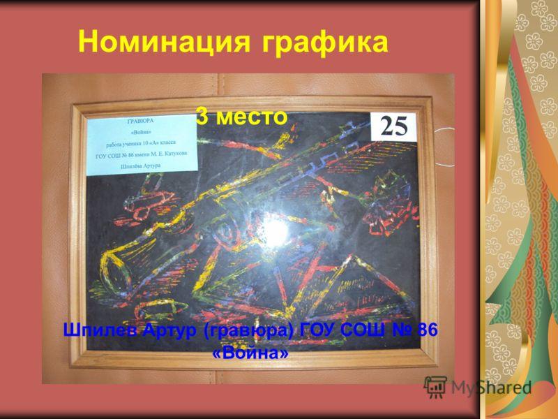 Номинация графика 3 место Шпилев Артур (гравюра) ГОУ СОШ 86 «Война»